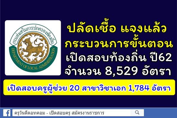 ปลัดเชื้อ แจงกระบวนการขั้นตอน เปิดสอบท้องถิ่น ปี62 จำนวน 8,529 อัตรา