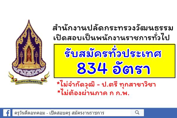 สำนักงานปลัดกระทรวงวัฒนธรรม เปิดสอบเป็นพนักงานราชการ 834 อัตรา *ไม่จำกัดวุฒิ - ป.ตรี ทุกสาขาวิชา