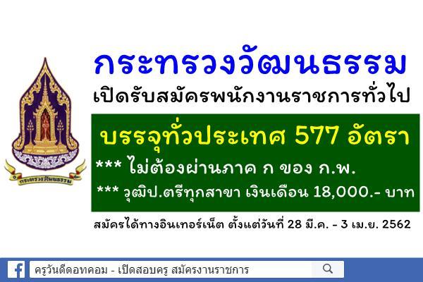 ไม่ต้องผ่านภาค ก 577 วุฒิป.ตรีทุกสาขา เงินเดือน 18,000.- บาท กระทรวงวัฒนธรรม เปิดรับพนักงานราชการ ทั่วประเทศ