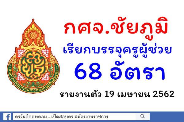 กศจ.ชัยภูมิ เรียกบรรจุครูผู้ช่วย 68 อัตรา - รายงานตัว 19 เมษายน 2562
