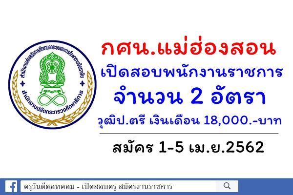 กศน.แม่ฮ่องสอน เปิดสอบพนักงานราชการ 2 อัตรา สมัคร 1-5 เมษายน 2562