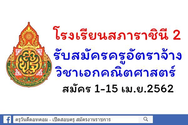 โรงเรียนสภาราชินี 2 รับสมัครครูอัตราจ้าง วิชาเอกคณิตศาสตร์ สมัคร 1-15 เม.ย.2562