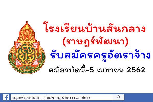 โรงเรียนบ้านสันกลาง(ราษฎร์พัฒนา) รับสมัครครูอัตราจ้าง สมัครบัดนี้-5 เมษายน 2562