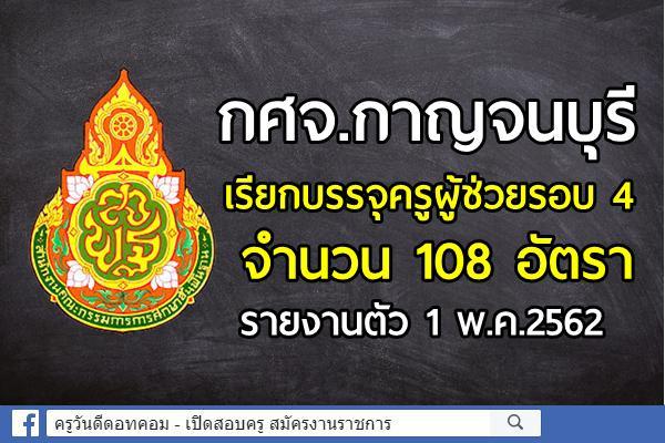 กศจ.กาญจนบุรี เรียกบรรจุครูผู้ช่วยรอบ 4 จำนวน 108 อัตรา - รายงานตัว 1 พ.ค.2562
