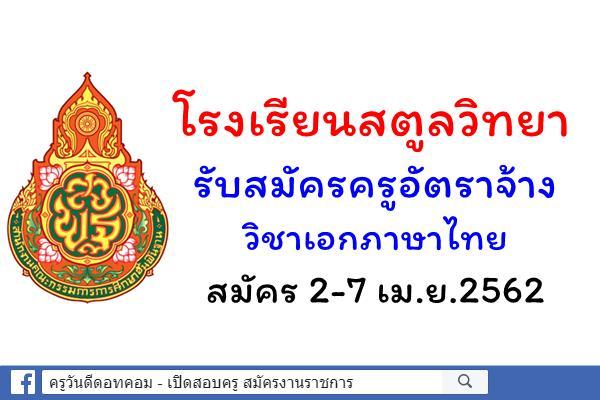 โรงเรียนสตูลวิทยา รับสมัครครูอัตราจ้าง วิชาเอกภาษาไทย สมัคร2-7 เม.ย.2562