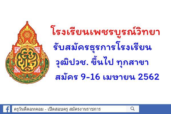 โรงเรียนเพชรบูรณ์วิทยา รับสมัครธุรการโรงเรียน สมัคร 9-16 เมษายน 2562