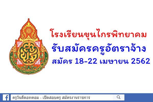 โรงเรียนขุนไกรพิทยาคม รับสมัครครูอัตราจ้าง สมัคร 18-22 เมษายน 2562