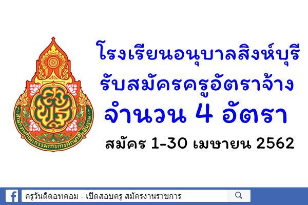 โรงเรียนอนุบาลสิงห์บุรี รับสมัครครูอัตราจ้าง 4 อัตรา สมัคร 1-30 เมษายน 2562