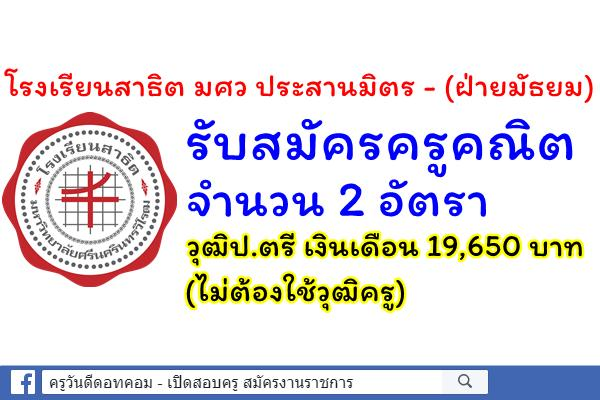 โรงเรียนสาธิต มศว ประสานมิตร - (ฝ่ายมัธยม) รับสมัครครู 2 อัตรา วุฒิป.ตรี เงินเดือน 19,650 บาท