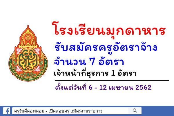 โรงเรียนมุกดาหาร รับสมัครครูอัตราจ้าง จำนวน 7 ตั้งแต่วันที่ 6 - 12 เมษายน 2562