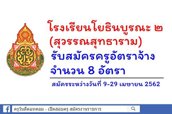 โรงเรียนโยธินบูรณะ ๒ (สุวรรณสุทธาราม) รับสมัครครูอัตราจ้าง 8 อัตรา สมัครระหว่างวันที่ 9-29 เมษายน 2562