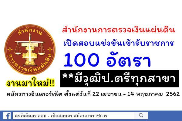 สำนักงานการตรวจเงินแผ่นดิน เปิดสอบแข่งขันเข้ารับราชการ 100 อัตรา สมัครทางอินเตอร์เน็ต