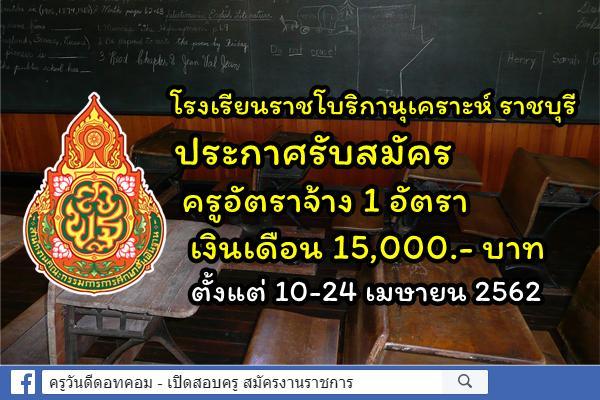 โรงเรียนราชโบริกานุเคราะห์ ราชบุรี รับสมัครครูอัตราจ้าง สมัคร 10-24 เมษายน 2562