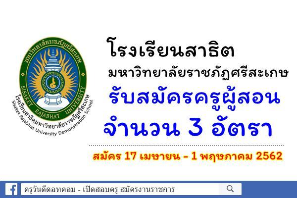 โรงเรียนสาธิตมหาวิทยาลัยราชภัฏศรีสะเกษ รับสมัครครูผู้สอน 3 อัตรา สมัคร 17 เมษายน - 1 พฤษภาคม 2562