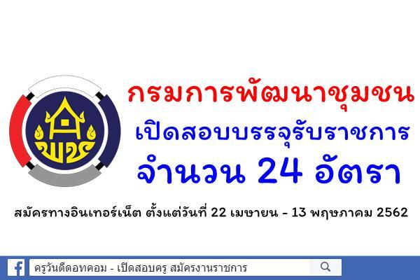 กรมการพัฒนาชุมชน เปิดสอบแข่งขันเข้าบรรจุรับราชการ 24 อัตรา สมัครทาง Internet ตั้งแต่วันที่ 22เม.ย. - 13พ.ค.62