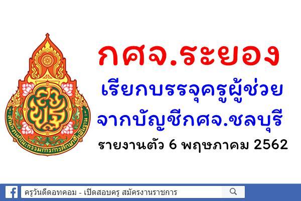 กศจ.ระยอง เรียกบรรจุครูผู้ช่วย จากบัญชีกศจ.ชลบุรี รายงานตัว 6พ.ค.2562