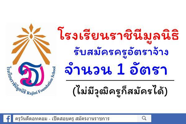 โรงเรียนราชินีมูลนิธิ รับสมัครครูอัตราจ้าง วิชาเอกภาษาไทย (ไม่มีวุฒิครูก็สมัครได้)