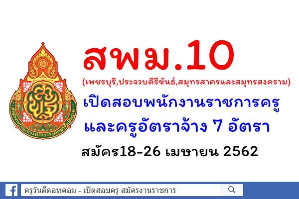 สพม.10 เปิดสอบพนักงานราชการครู และครูอัตราจ้าง 7 อัตรา สมัคร18-26 เมษายน 2562