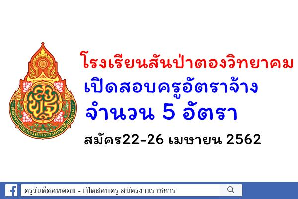 โรงเรียนสันป่าตองวิทยาคม เปิดสอบครูอัตราจ้าง 5 อัตรา สมัคร22-26 เมษายน 2562