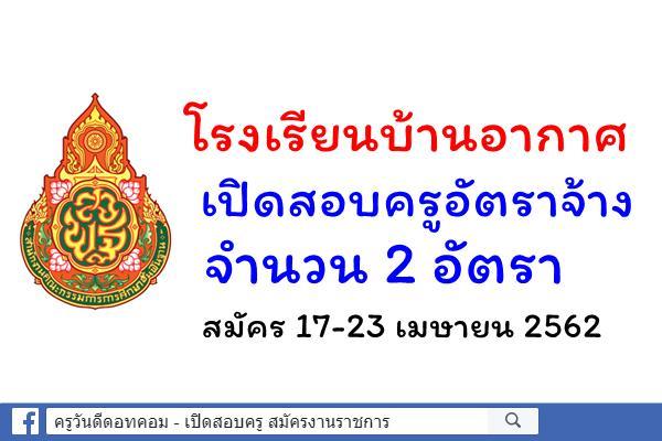 โรงเรียนบ้านอากาศ เปิดสอบครูอัตราจ้าง 2 อัตรา สมัคร17-23 เมษายน 2562