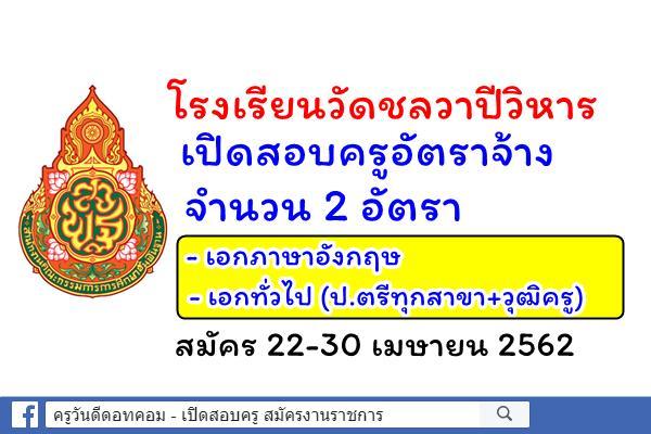 โรงเรียนวัดชลวาปีวิหาร เปิดสอบครูอัตราจ้าง 2 อัตรา สมัคร 22-30 เมษายน 2562
