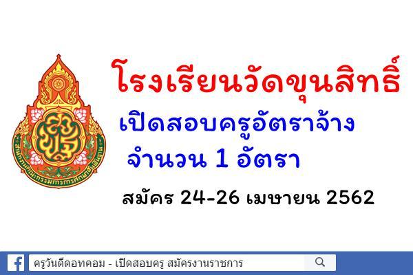 โรงเรียนวัดขุนสิทธิ์ รับสมัครครูอัตราจ้าง สมัคร 24-26 เมษายน 2562