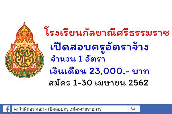 โรงเรียนกัลยาณีศรีธรรมราช รับสมัครครูอัตราจ้าง เงินเดือน 23,000.- บาท สมัคร 1-30 เมษายน 2562