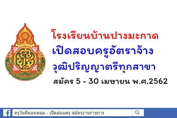 โรงเรียนบ้านปางมะกาด รับสมัครครูอัตราจ้าง ทุกสาขาวิชาเอก สมัคร 5 - 30 เมษายน พ.ศ.2562