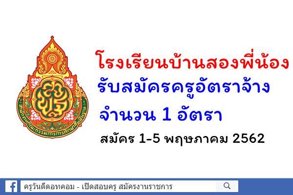 โรงเรียนบ้านสองพี่น้อง รับสมัครครูอัตราจ้าง 1 อัตรา สมัคร 1-5 พฤษภาคม 2562
