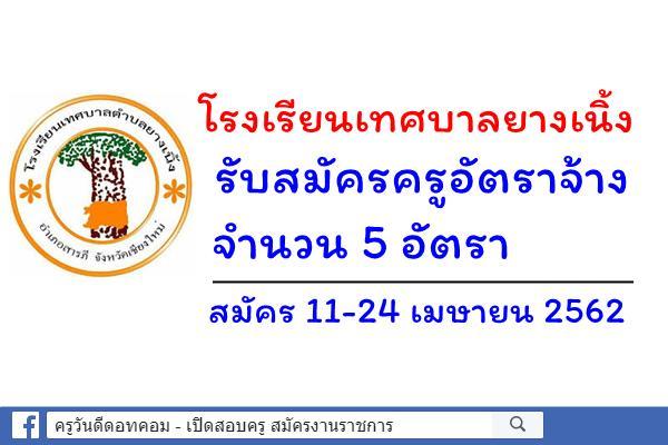 โรงเรียนเทศบาลยางเนิ้ง รับสมัครครูอัตราจ้าง จำนวน 5 อัตรา สมัคร 11-24 เมษายน 2562