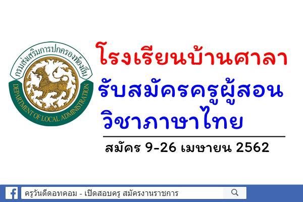 โรงเรียนบ้านศาลา รับสมัครครูผู้สอน วิชาภาษาไทย สมัคร 9-26 เมษายน 2562