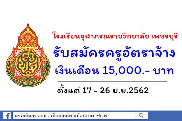 โรงเรียนจุฬาภรณราชวิทยาลัย เพชรบุรี รับสมัครครูอัตราจ้าง เงินเดือน 15,000.- บาทตั้งแต่ 17 - 26 ม.ย.2562