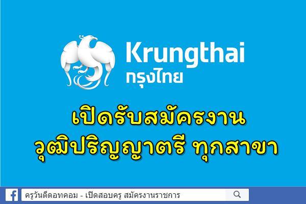 ธนาคารกรุงไทย เปิดรับสมัครงาน วุฒิปริญญาตรี ทุกสาขา รับทั้งเพศชายและหญิง