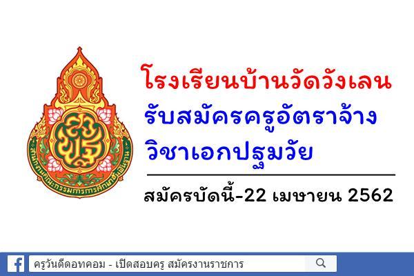 โรงเรียนบ้านวัดวังเลน รับสมัครครูอัตราจ้าง วิชาเอกปฐมวัย สมัครบัดนี้-22 เมษายน 2562