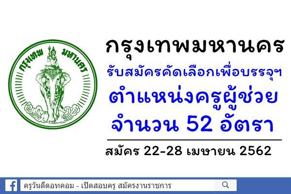กรุงเทพมหานคร รับสมัครคัดเลือกเพื่อบรรจุเข้ารับราชการเป็นข้าราชการครูฯ ตำแหน่งครูผู้ช่วย จำนวน 52 อัตรา