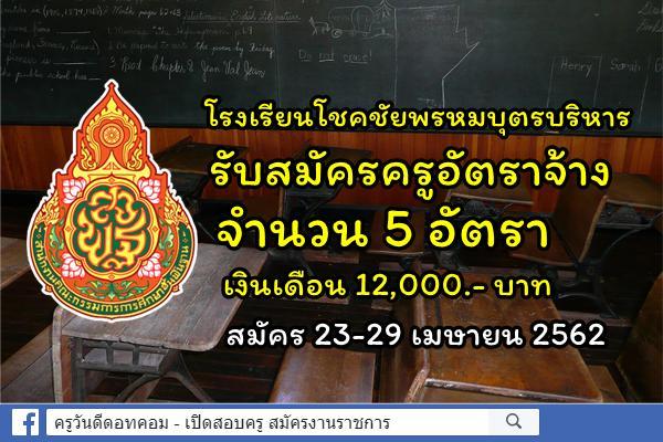 โรงเรียนโชคชัยพรหมบุตรบริหาร รับสมัครครูอัตราจ้าง 5 อัตรา สมัคร 23-29 เมษายน 2562