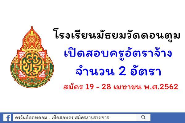 โรงเรียนมัธยมวัดดอนตูม เปิดสอบครูอัตราจ้าง 2 อัตรา สมัคร 19 - 28 เมษายน พ.ศ.2562