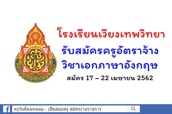 โรงเรียนเวียงเทพวิทยา รับสมัครครูอัตราจ้าง วิชาเอกภาษาอังกฤษ สมัคร 17 – 22 เมษายน 2562