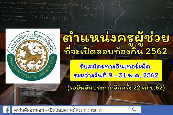 ตำแหน่งครูผู้ช่วย ที่จะเปิดสอบท้องถิ่น 2562 (รอยืนยันประกาศอีกครั้ง 22 เม.ย.62)