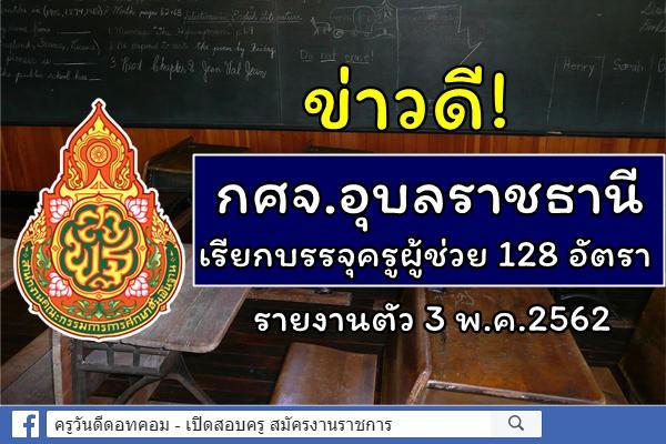 ข่าวดี! กศจ.อุบลราชธานี เรียกบรรจุครูผู้ช่วย 128 อัตรา - รายงานตัว 3 พ.ค.2562