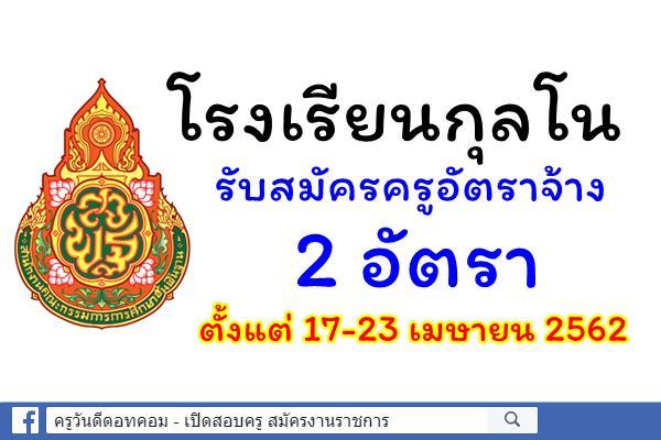 โรงเรียนกุลโน รับสมัคครูอัตราจ้าง 2 อัตรา ตั้งแต่ 17-23 เมษายน 2562