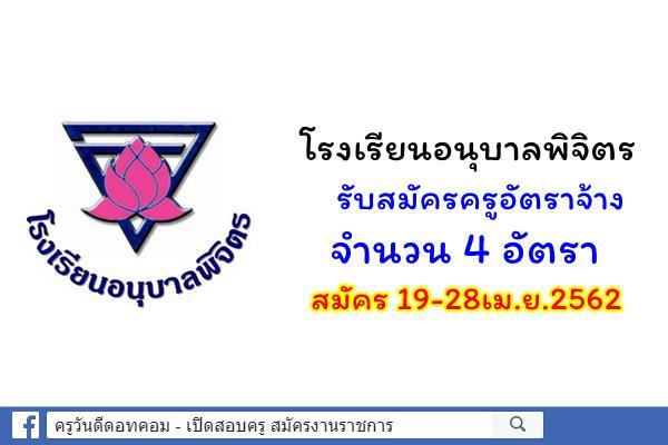 โรงเรียนอนุบาลพิจิตร รับสมัครครูอัตราจ้าง 4 อัตรา สมัคร 19-28เม.ย.2562