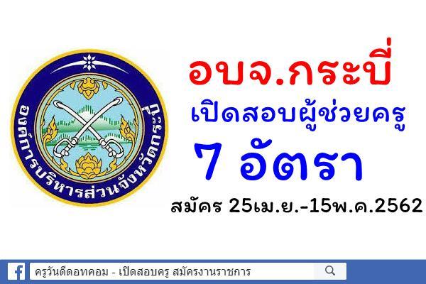 องค์การบริหารส่วนจังหวัดกระบี่ เปิดสอบผู้ช่วยครู 7 อัตรา สมัคร 25เม.ย.-15พ.ค.2562