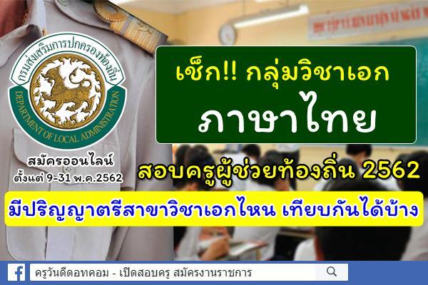 เช็ก!! กลุ่มวิชาเอกภาษาไทย สอบครูผู้ช่วยท้องถิ่น 2562 มีปริญญาตรีไหนเทียบกันได้บ้าง