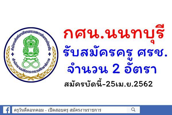 กศน.อำเภอเมืองนนทบุรี รับสมัครครู ศรช. จำนวน 2 อัตรา สมัครบัดนี้-25เม.ย.2562