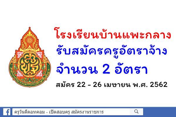 โรงเรียนบ้านแพะกลาง รับสมัครครูอัตราจ้าง 2 อัตรา สมัคร 22 - 26 เมษายน พ.ศ. 2562