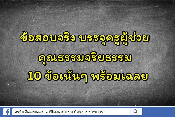 ข้อสอบจริง บรรจุครูผู้ช่วย คุณธรรมจริยธรรม 10 ข้อเน้นๆ พร้อมเฉลย