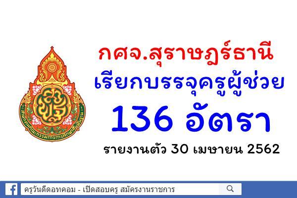 กศจ.สุราษฎร์ธานี เรียกบรรจุครูผู้ช่วย 136 อัตรา - รายงานตัว 30 เมษายน 2562