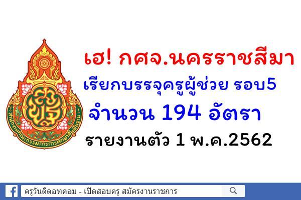 เฮ! กศจ.นครราชสีมา เรียกบรรจุครูผู้ช่วย รอบ5 จำนวน 194 อัตรา - รายงานตัว 1 พ.ค.2562