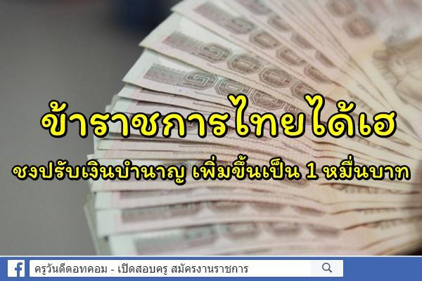 ข้าราชการไทยได้เฮ ชงปรับเงินบำนาญ เพิ่มขึ้นเป็น 1 หมื่นบาท